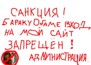 Бараку Обаме вход на мой сайте категорически запрещён !