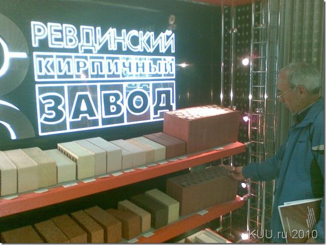 Ревдинский Кирпичный Завод. Камень крупноформатный
